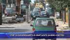 Спор за канализацията в кварталите Банево и Ветрен
