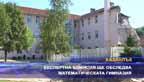 Експертна комисия ще обследва математическата гимназия