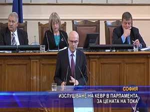 Изслушване на КЕВР в парламента за цената на тока