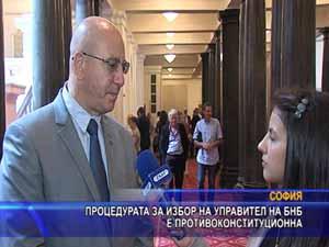 Процедурата за избор на управител на БНБ е противоконституционна