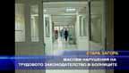 Масови нарушения на трудовото законодателство в болниците