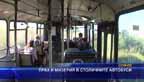 Прах и мизерия в столичните автобуси