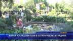 Малки изследователи в Ботаническата градина