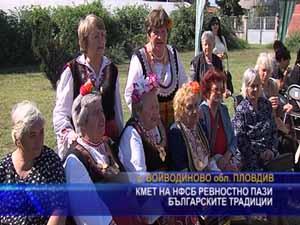 Кмет на НФСБ ревностно пази българските традиции