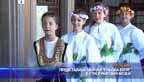 """Представиха обичая """"Еньова буля"""" в етнографския музей"""