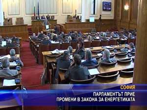 Парламентът прие промени в закона за Енергетиката