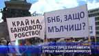 Протест пред парламента срещу банковия монопол