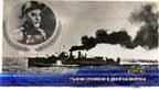 Тъжни спомени в Деня на моряка