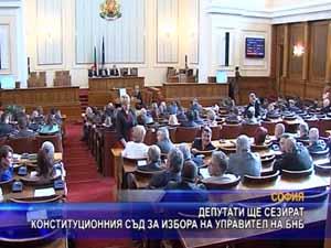 Депутатите ще сезират Конституционния съд за избора на управител на БНБ