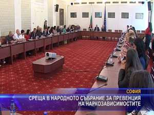 Среща в Народното събрание за превенция на наркозависимите