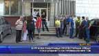 Бургаски работници протестираха срещу поскъпването на промишления ток