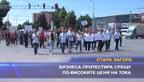 Бизнеса протестира срещу по-високите цени на тока