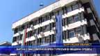 Битка с масовия изборен туризъм в община Средец
