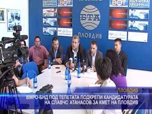 ВМРО-БНД подкрепи  кандидатурата на Славчо Атанасов за кмет на Пловдив