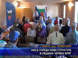 НФСБ учреди нова структура в община Червен Бряг