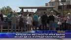 Жители на местности край Варна искат да се изгради канализация