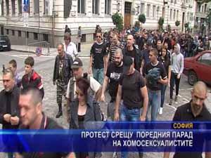 Протест срещу поредния парад на хомосексуалистите