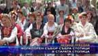 Фолклорен събор събра стотици в старата столица