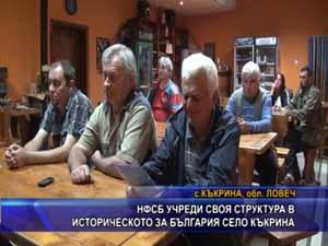 НФСБ учреди своя структура в историческото за България село Къкрина