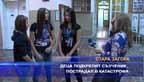 Деца подкрепят съученик, пострадал в катастрофа