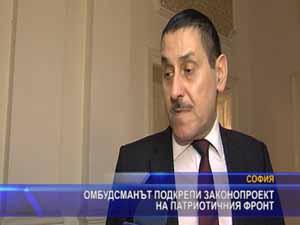Омбудсманът подкрепи законопроект на Патриотичния фронт