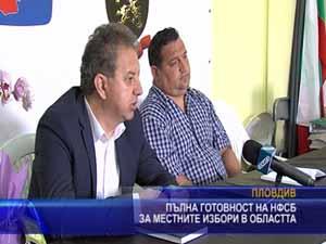 Пълна готовност на НФСБ за местните избори в областта
