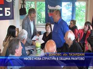 НФСБ с нова структура в община Ракитово