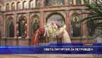 Света Литургия за Петровден