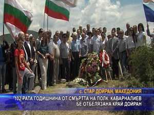 102-рата годишнина от смъртта на полк. Каварналиев бе отбелязана край Дойран