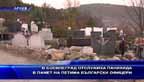 В Босилеград отслужиха панихида в памет на петима бъпгарски офицери