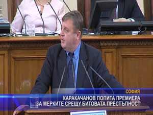 Каракачанов попита премиера за мерките срещу битовата престъпност