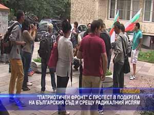 ПФ с протест в подкрепа на българския съд и срещу радикалния ислям
