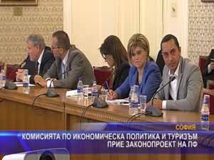 Комисията по икономическа политика и туризъм прие законопроект на ПФ