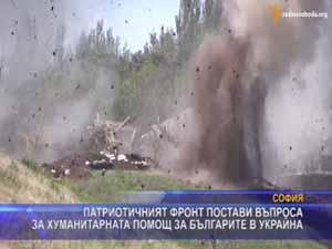 ПФ постави въпроса за хуманитарната помощ за българите в Украйна