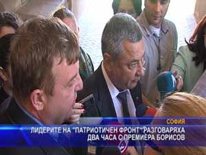 Лидерите на Патриотичен фронт разговаряха два часа с премиера Борисов