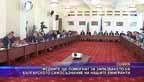 Медиите ще помагат за запазване на българското самосъзнание на нашите емигранти