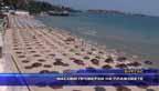 Масови проверки на плажовете
