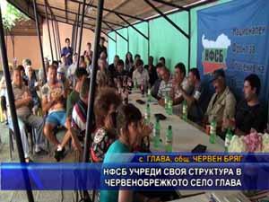 НФСБ учреди своя структура в червенобрежкото село Глава