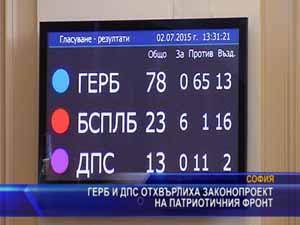 ГЕРБ и ДПС отхвърлиха законопроект на Патриотичния фронт