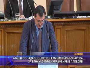 Атанасов зададе въпрос за етническото напрежение в Пловдив
