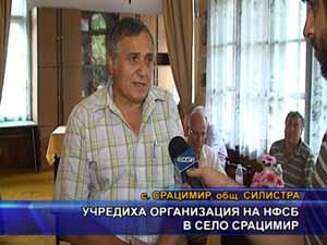 Учредиха организация на НФСБ в село Срацимир