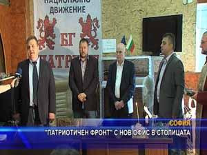 Патриотичен фронт с нов офис в столицата