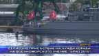 "Сериозно присъствие на чужди кораби на военноморското учение ""Бриз 2015"""