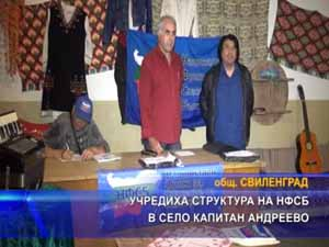 Учредиха структура на НФСБ в село Капитан Андреево