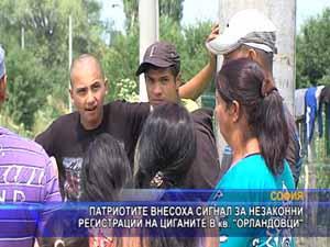 Патриотите внесоха сигнал за незаконни регистрации на циганите в Орландовци