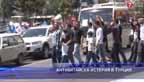 Антикитайска истерия в Турция