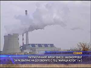 """Патриотичният фронт внесе законопроект за разваляне на договорите с ТЕЦ """"Марица - Изток"""" 1 и 3"""