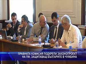 Правната комисия подкрепи законопроект на ПФ, защитаващ българите в чужбина
