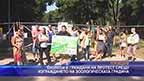 Еколози и граждани на протест срещу изграждането на зоологическа градина