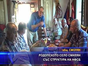 Родопското село Смилян със структура на НФСБ